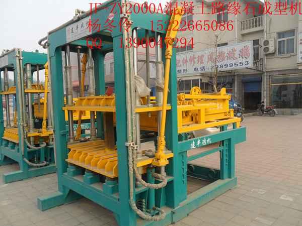 供应海南建丰路缘石制砖机、混凝土路缘石设备(图)