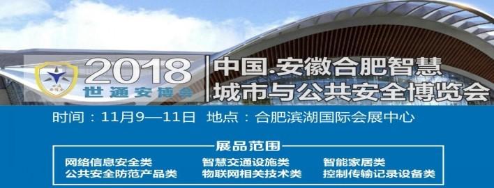 2018安徽安博会-安防展