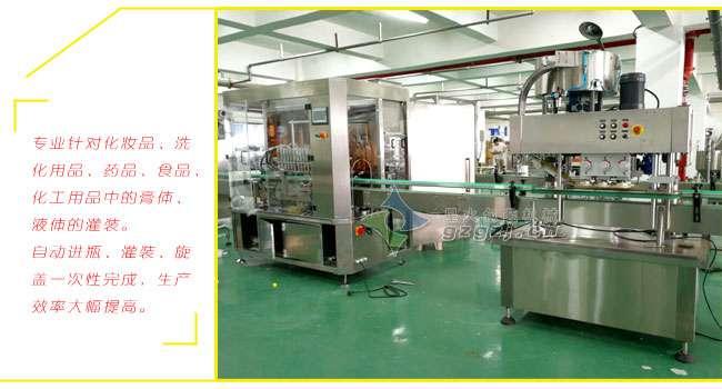 推荐/十二头全自动膏液灌装旋盖生产线/液体自动灌装生产线