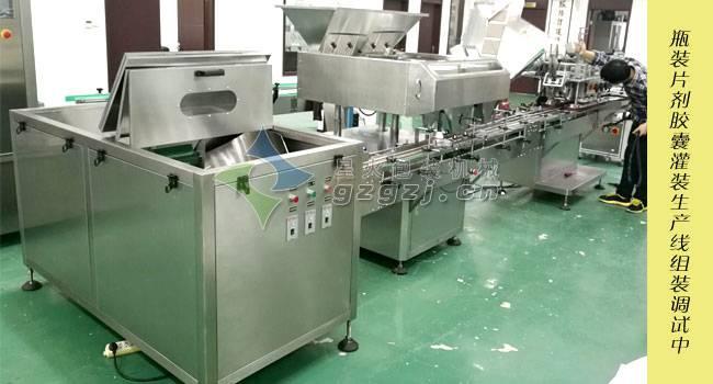 多功能片剂数粒灌装生产线/全自动胶囊灌装旋盖生产线