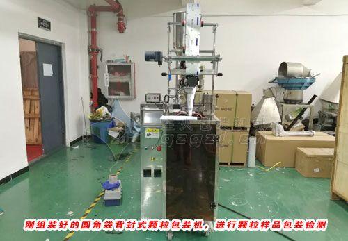 圆角袋背封颗粒包装机-立式自动颗粒包装机-活性肽包装机