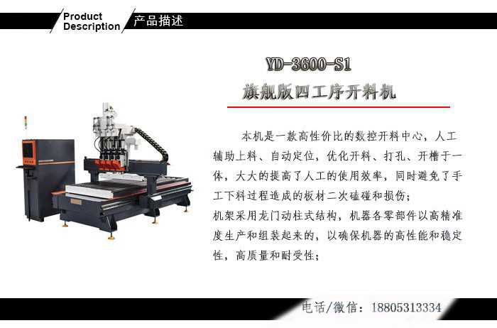 家具木工雕刻机、家具厂木工开料机生产线
