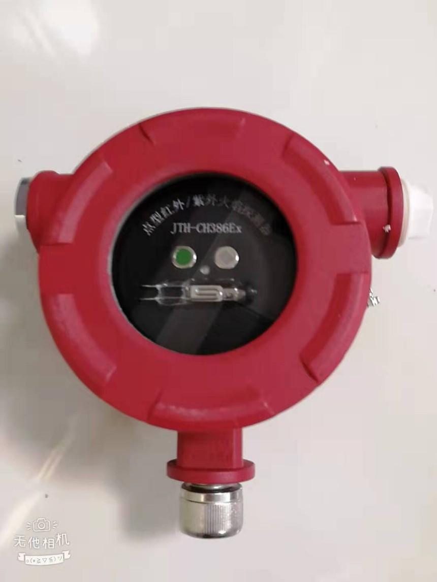 双波段红外火焰探测器