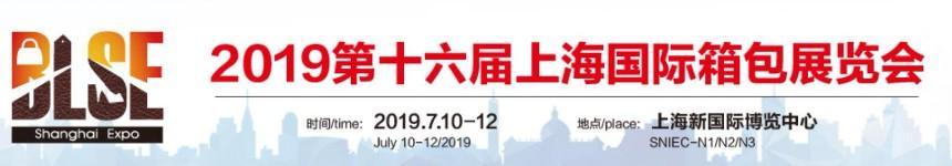 2019年上海箱包配饰展