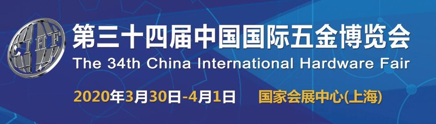 2020上海五金展会