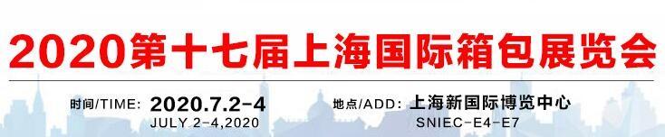 2020年上海箱包皮具展览会