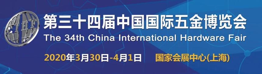 2020年中国上海五金博览会