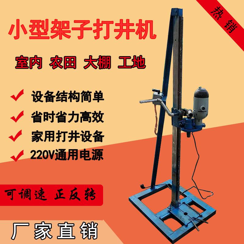 打井神器 手摇自动家用电动打井机小型水井钻机