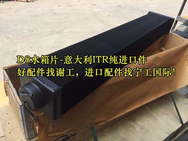 卡特推土机链轨 D8NR发动机水箱片 散热器 圆形
