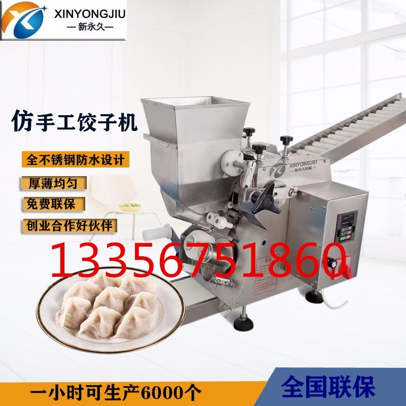 定量拨馅饺子机 荤素都可以包的饺子机