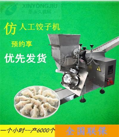 全自动饺子机到厂试机有惊喜
