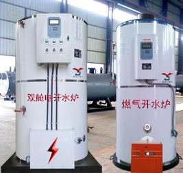 报价2-6吨环保燃气*电开水锅炉《上市霍林郭勒鄂尔多斯锡林浩特呼伦贝尔满洲里》