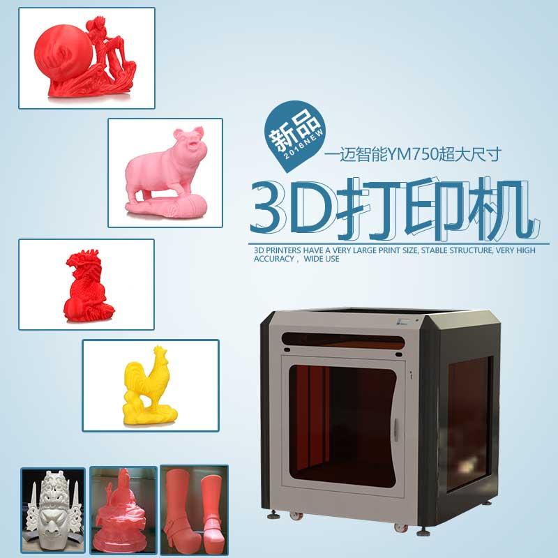 一迈智能FDM|FFF大尺寸3D打印机|手板、家具打样大尺寸3D打印机YM750