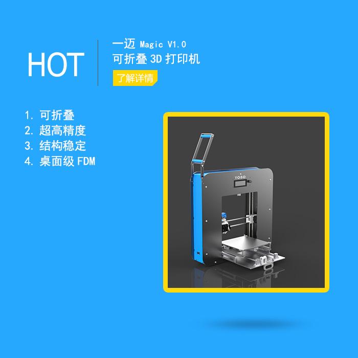 学校教育桌面级3D打印机,可折叠易操作