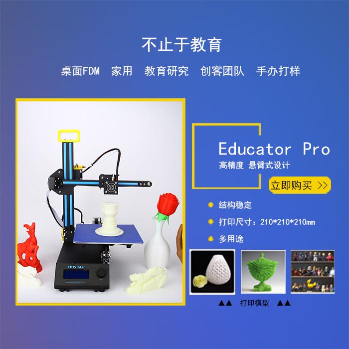 中小学科普教育专用3D打印机,结构稳定、简单易用|一迈EducatorPro
