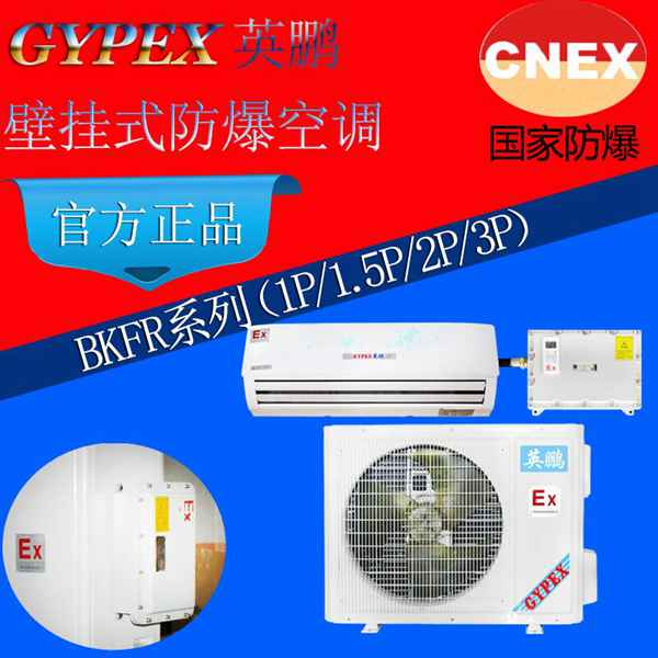 广州变电站防爆空调挂式3匹