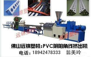 广东远锦厂家供应高速PVC阴阳角线挤出机--一模八出