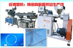 广东远锦厂家供应麻醉管挤出生产线PA医疗管挤出机