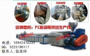广东远锦厂家供应PVC木塑挤出机