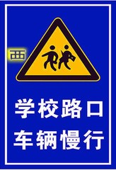 优利特特价标牌前方学校减速慢行交通标志牌定做反光标识牌,铝板