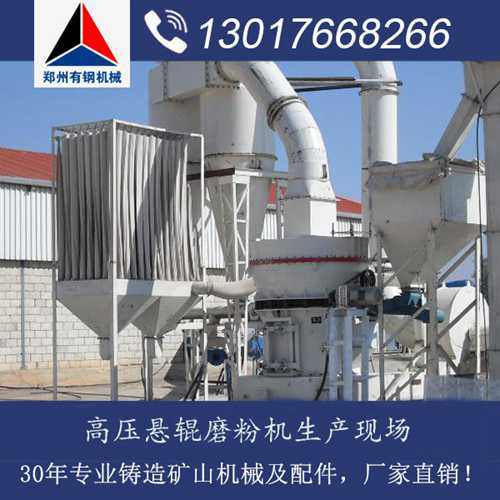 河南省调试一条龙服务工程的高压悬辊磨粉机