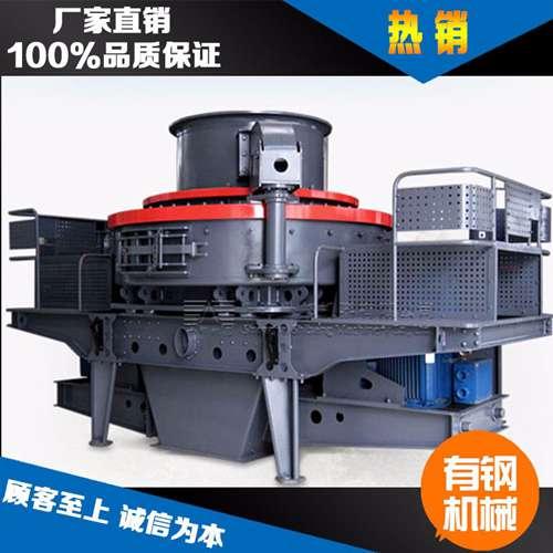 四川广安的制砂机是客户使用出来极力推荐的一款制砂机