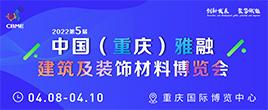 2022年第五届中国(重庆)雅融建筑及装饰材料博览会