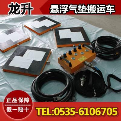 气垫搬运工具,气垫搬运工具型号,LHQD-10-4,图片