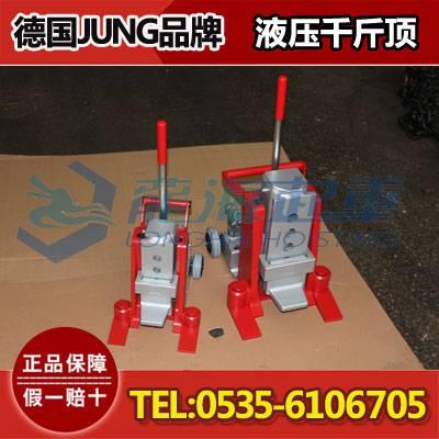 JH15G plus德国jung千斤顶,带轮子的千斤顶