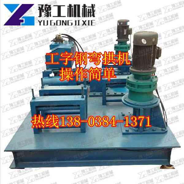 湖北鄂州市豫工WGJ-250型弯拱机制造厂家