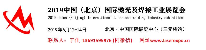 2019北京焊接展览会