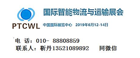 2019年北京国际智能物流展览会