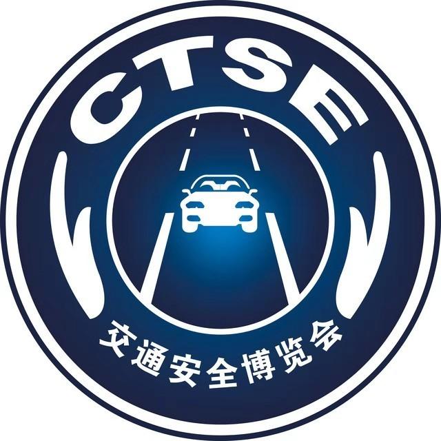 第十一届中国国际道路交通安全产品博览会