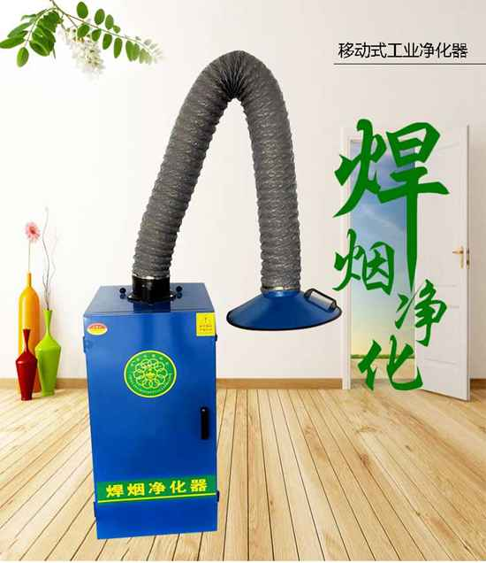 焊烟净化器移动式工业用焊接烟尘电焊吸烟机