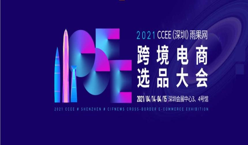 2021CCEE(深圳)雨果网跨境电商选品大会