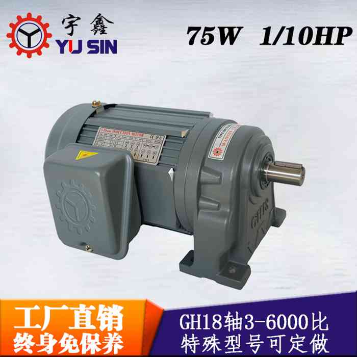 减速电机定做厂家万鑫18轴减速电机