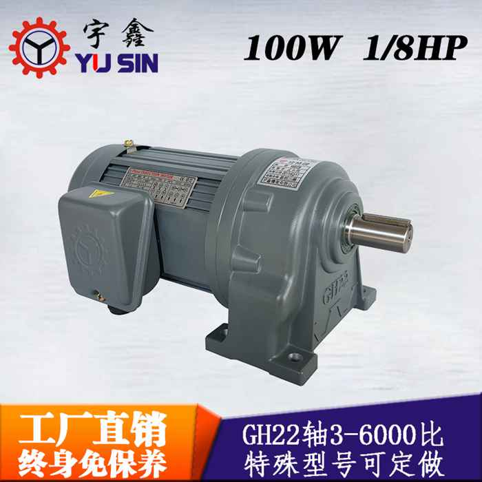非标定制齿轮减速马达GH22-100-60S万鑫大扭力卧式齿轮减速电机