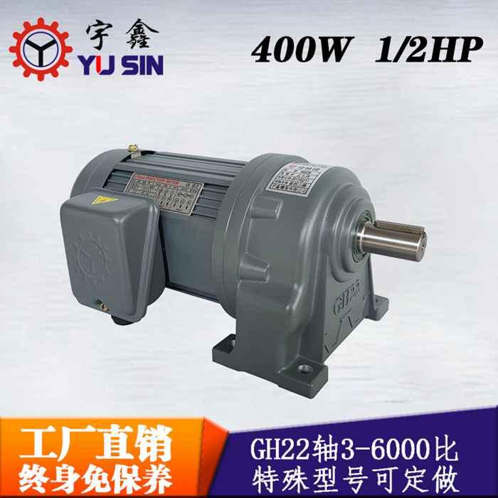 非标定做400W齿轮减速马达厂家GH28-35~90比单相减速马达