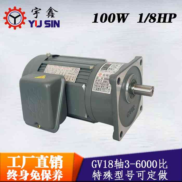 厂家直销齿轮减速马达GH28-100-1800宇鑫电子机械卧式齿轮减速电机