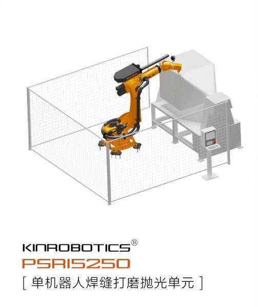 大连誉洋PSR15250焊缝打磨抛光机器人