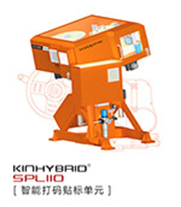 大连誉洋SPL110智能打码贴标机器人