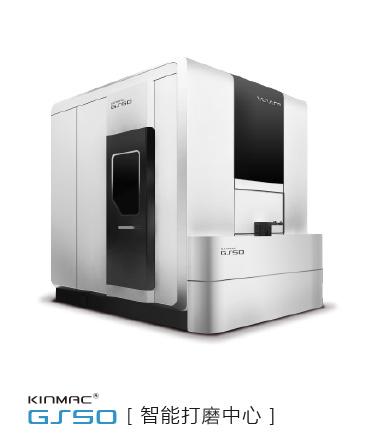 大连誉洋KM-GS50智能打磨中心