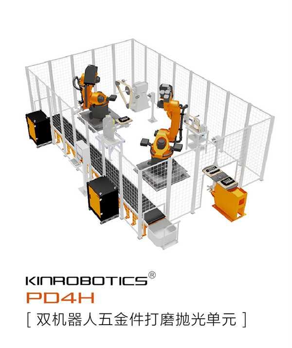 大连誉洋PD4H双机器人五金件打磨抛光单元