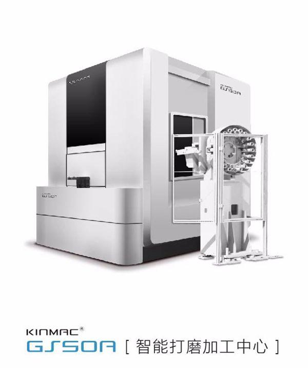 大连誉洋KM-GS50A智能打磨加工中心