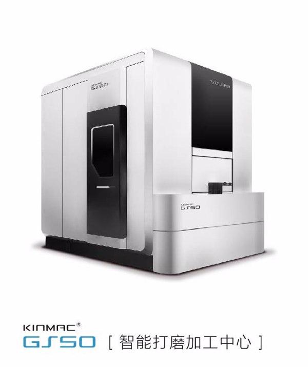 大连誉洋KM-GS50智能打磨加工中心