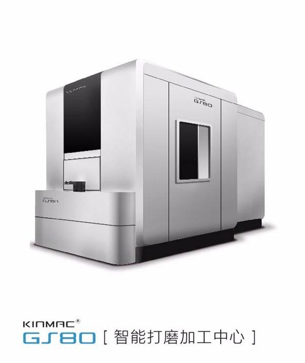 大连誉洋KM-GS80智能打磨加工中心