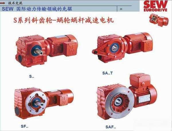 武汉SEW减速机SAF67R37DR63M4BR03厂家销售