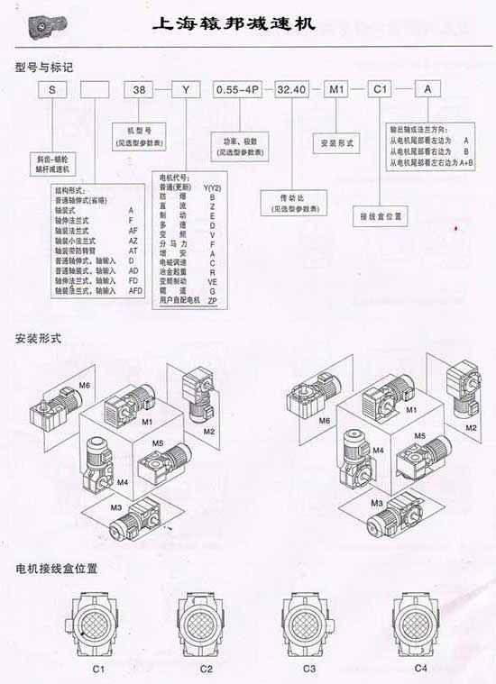 成都SEW减速机SAF57R17DR63M4BR03厂家价格