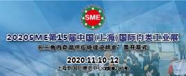 2020SME第15届中国(上海)国际肉类工业展