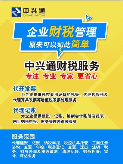 代办财务审计|中兴通瑞北京财务审计服务完善,夏不为利!
